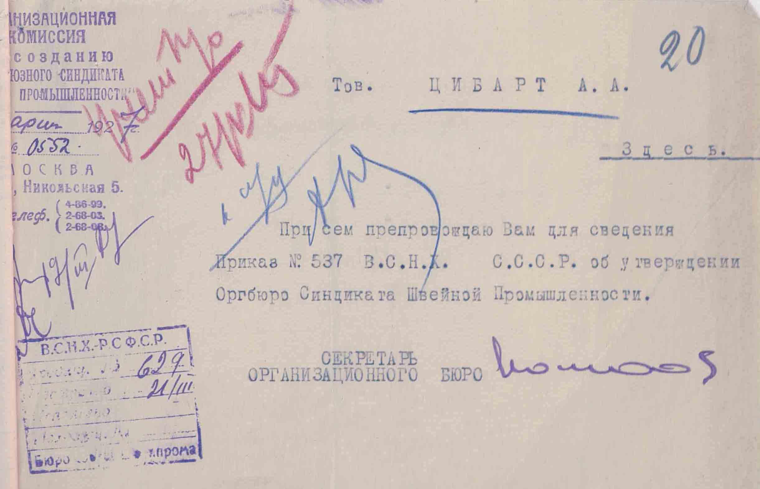 Больничный лист с подтверждением купить официально в Москве Красносельский задним числом